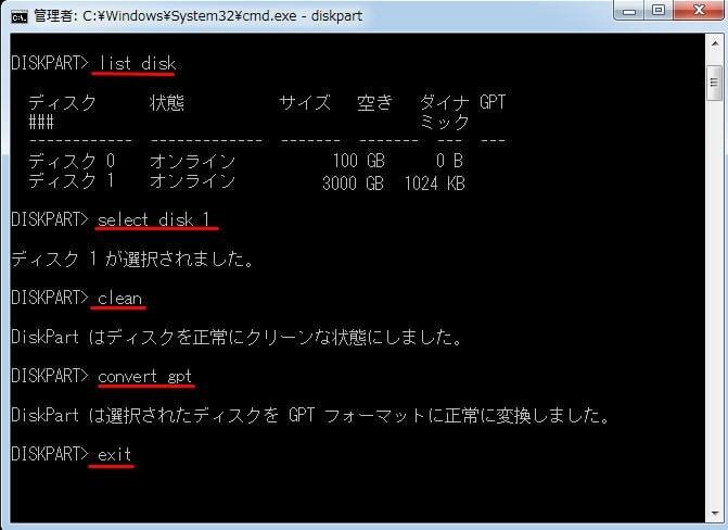 DiskpartでGPTに変換