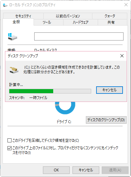 削除できるファイルを計算