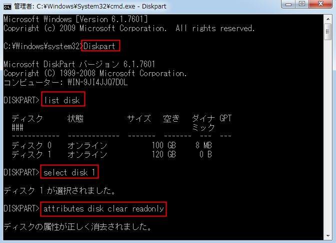 書き込み禁止SDカードからファイルを削除できない