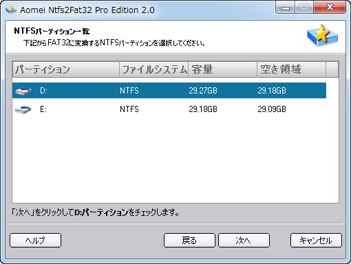 NTFSパーティションリスト