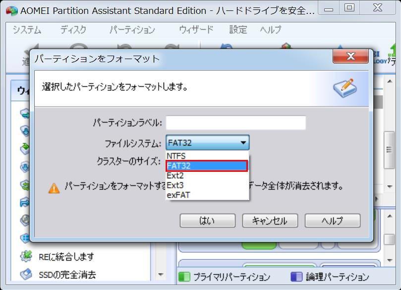 FAT32ファイルシステムを選択
