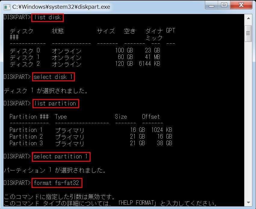 exFATをFAT32 CMDに変換する