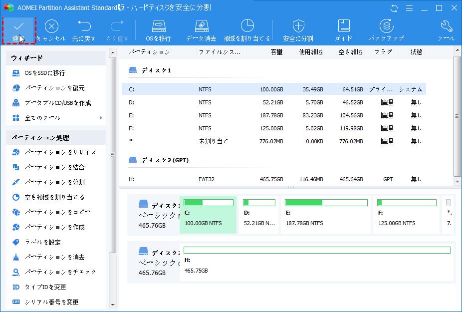 外付けHDDをNTFSでフォーマットすることを実行