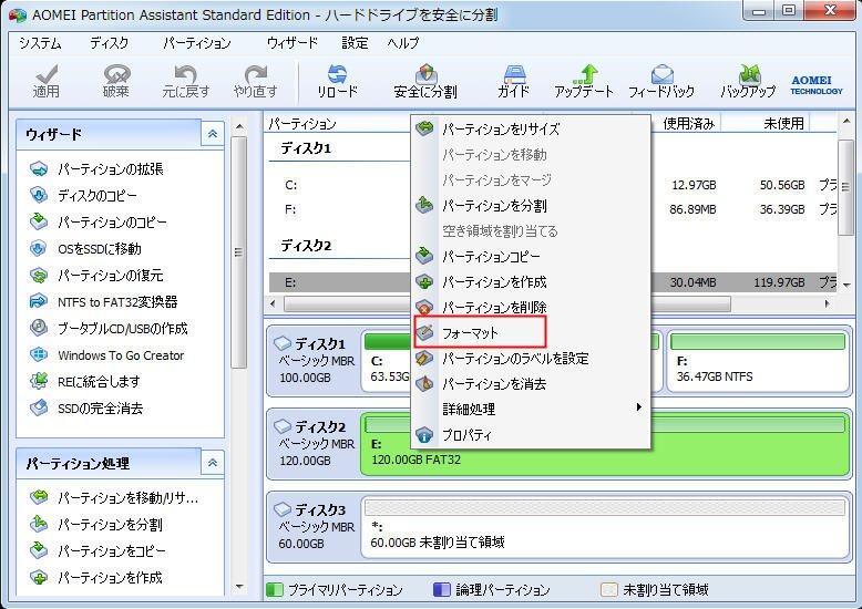 Windows 10/8/7でFAT32からexFAT...