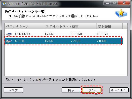USBパーティションを選択