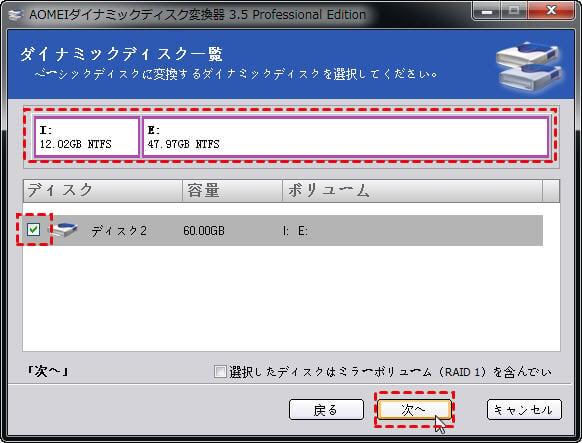 変換するディスクを選択