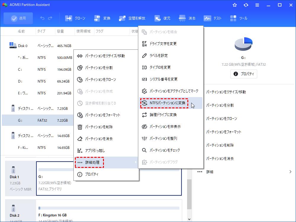 ファイルは大きすぎて、対象のファイルシステムに入りません