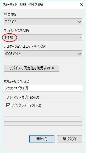 NTFSでフォーマット
