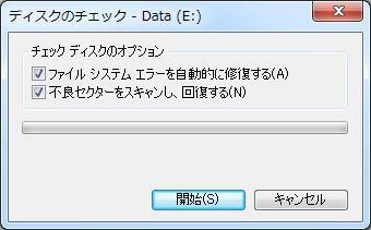 チェックディスクのオプション