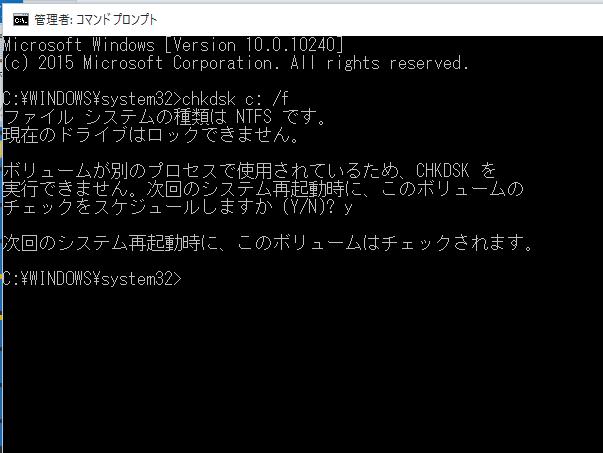 チェックディスク機能