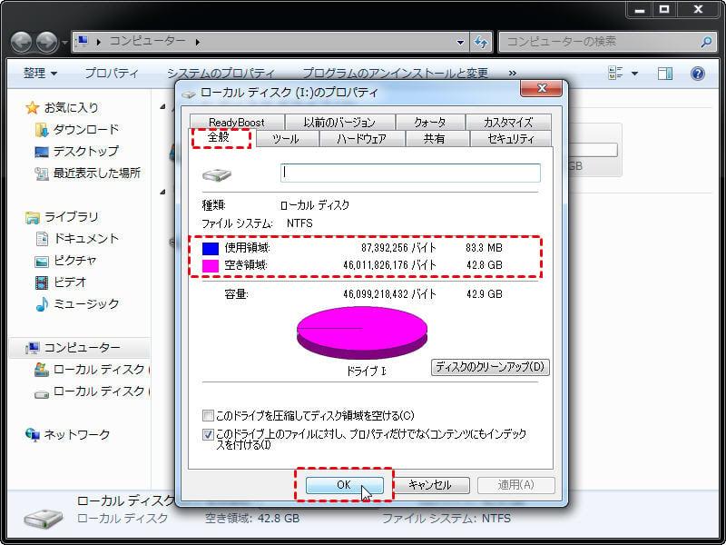 外付けHDDにファイルが表示されない