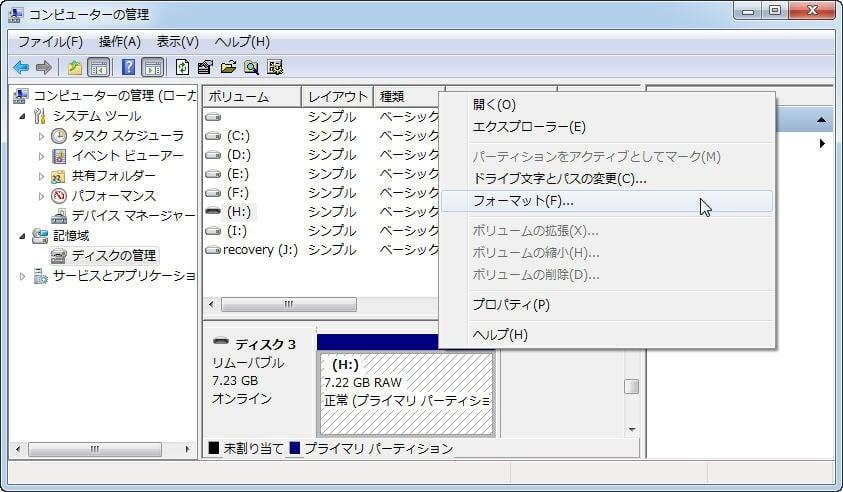 Dmでディスクをフォーマット