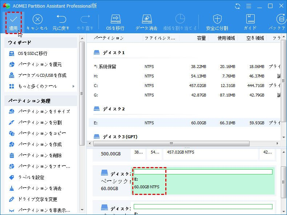 BitLockerで暗号化されたHDDを解除