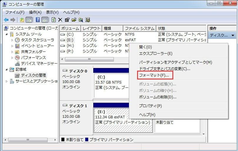 ディスクの管理でexFATをNTFSに変換