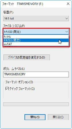 Format exFAT File Explorer