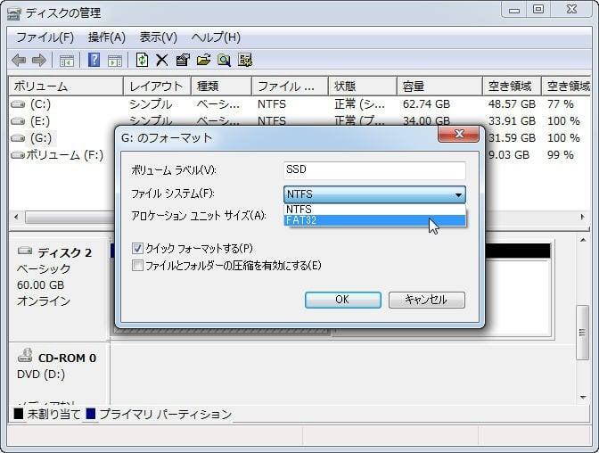 FAT32でSSDをフォーマット