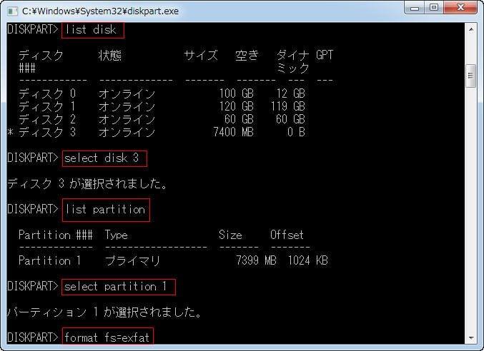 DiskpartでPS4用の外付けHDDをexFATでフォーマット