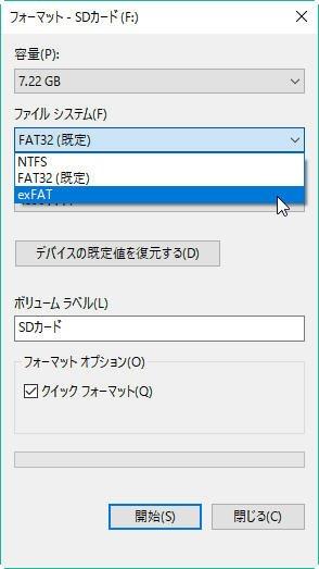 exFATでフォーマット