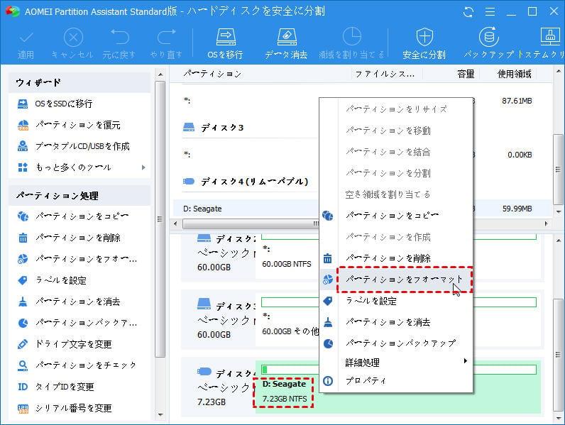 MacおよびPCでSeagateHDDをフォーマット