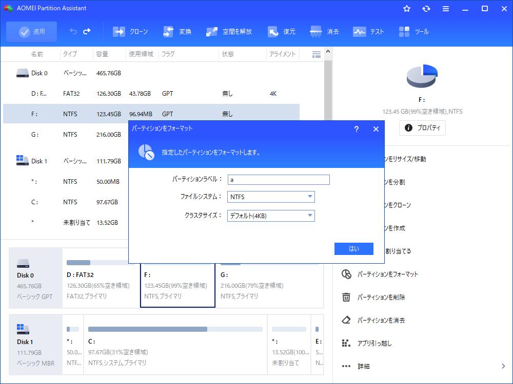 ファイルシステムを変更