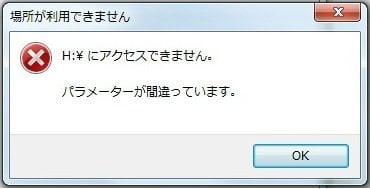 HDD H:\にアクセスできません、パラメータが間違っています