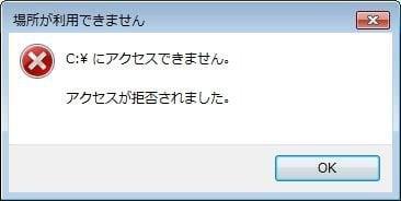HDDにアクセスできません。アクセスが拒否されました