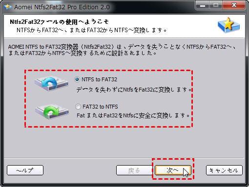 「NTFSからFAT32へ」または「FAT32からNTFSへ」を選択
