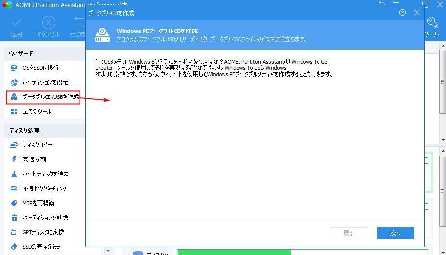 ブータブールCD/USBの作成