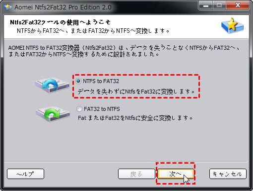 「NTFS to FAT32」を選択
