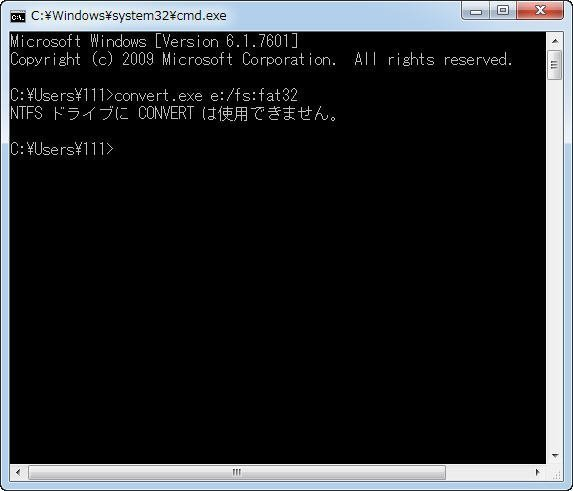 NTFSドライブにCONVERTは使用できません
