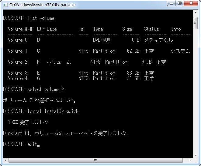 DiskpartでNTFSをFAT32にフォーマット