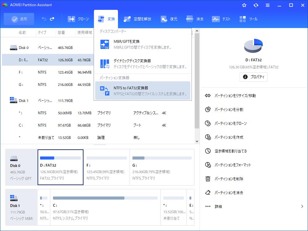 NTFS to FAT32変換器