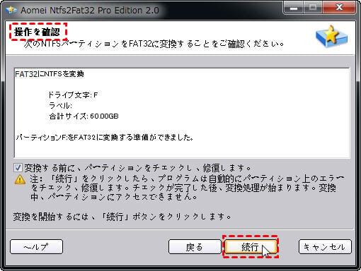 NTFSからFAT32への変更を実行