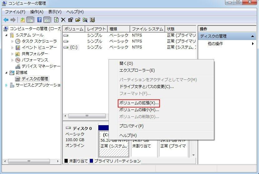 ディスクの管理ディスクの管理