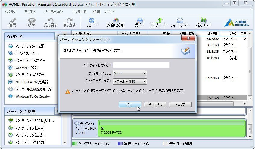 ファイルシステムを指定