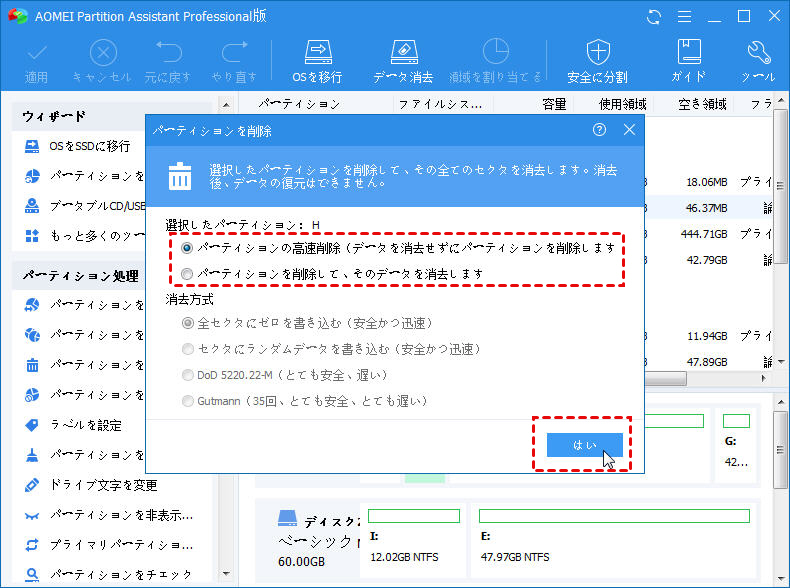 aomei partition assistant 標準 版
