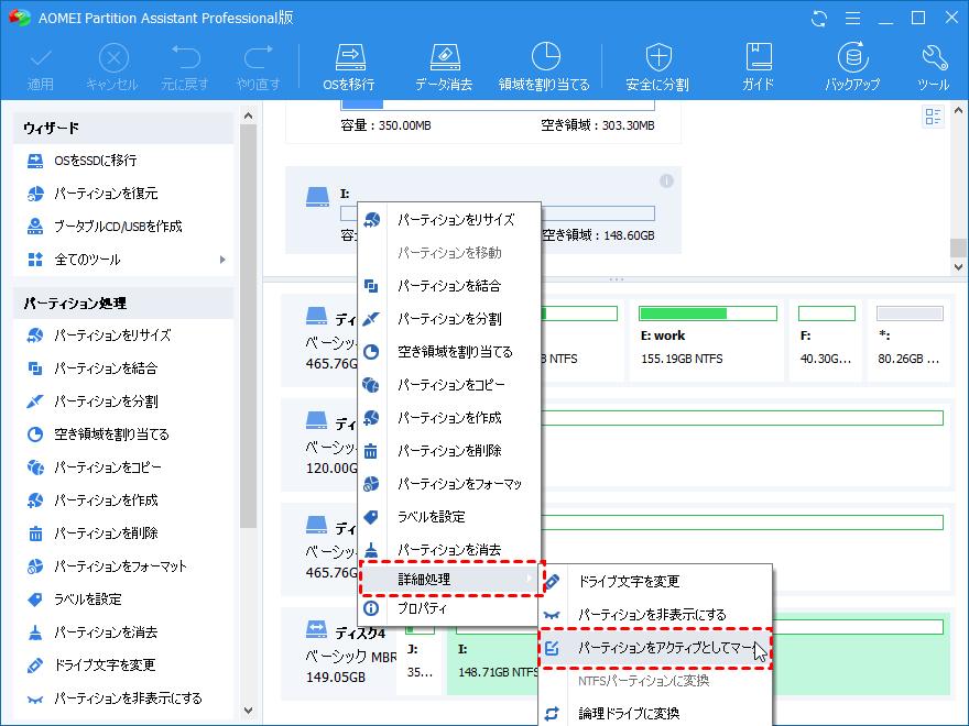 aomei partition assistantでパーティションをアクテイブとしてマーク
