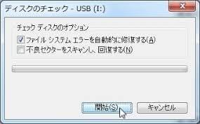 自動的にファイルシステムのエラーを修正