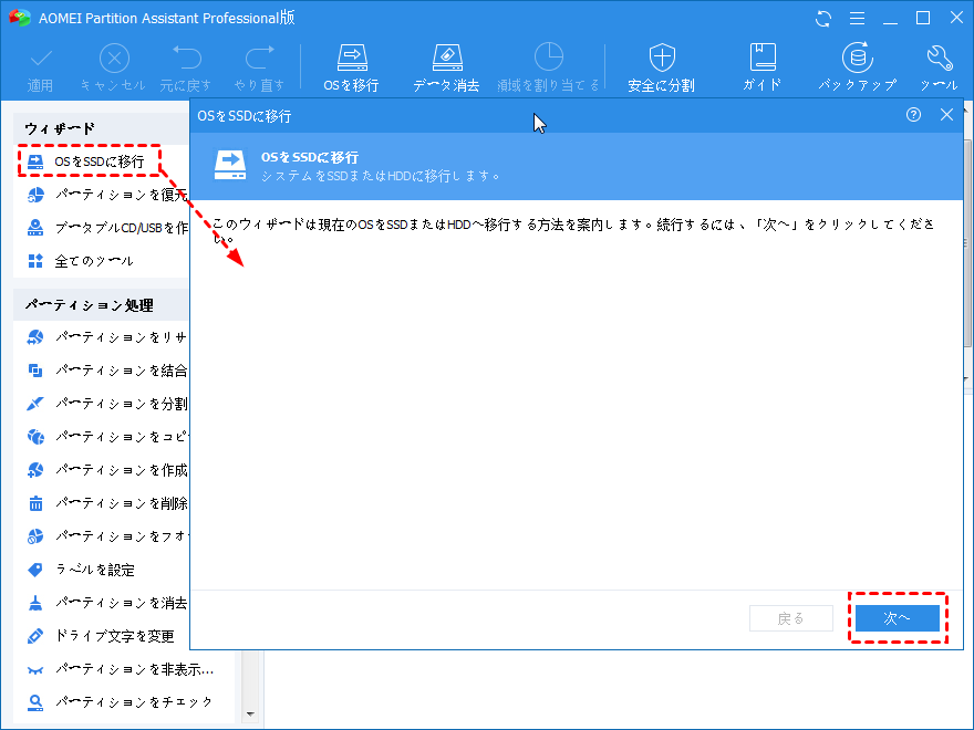 OSをSSDに移行