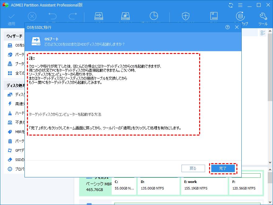 OSを移行した後起動できない場合の解決方法