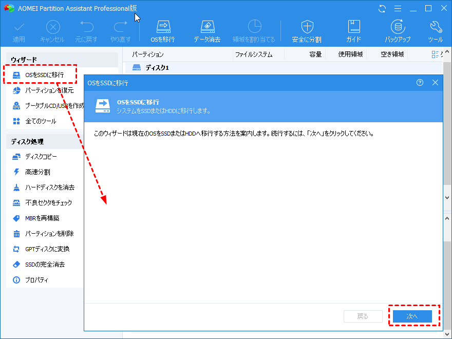 aomei partition assistantでシステムをssdに移行