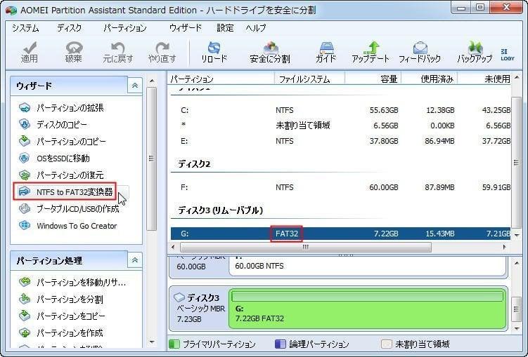 FAT to NTFS