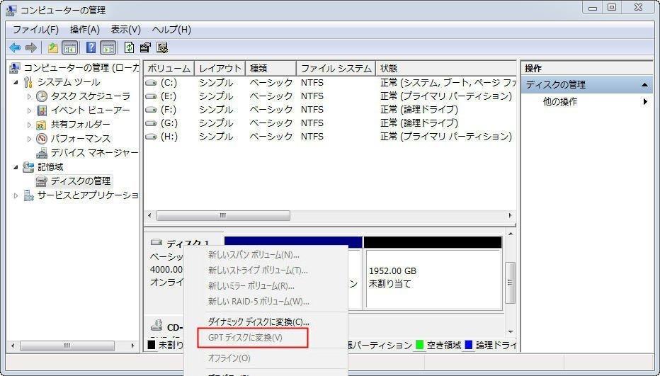 GPTディスクに変換グレーアウト