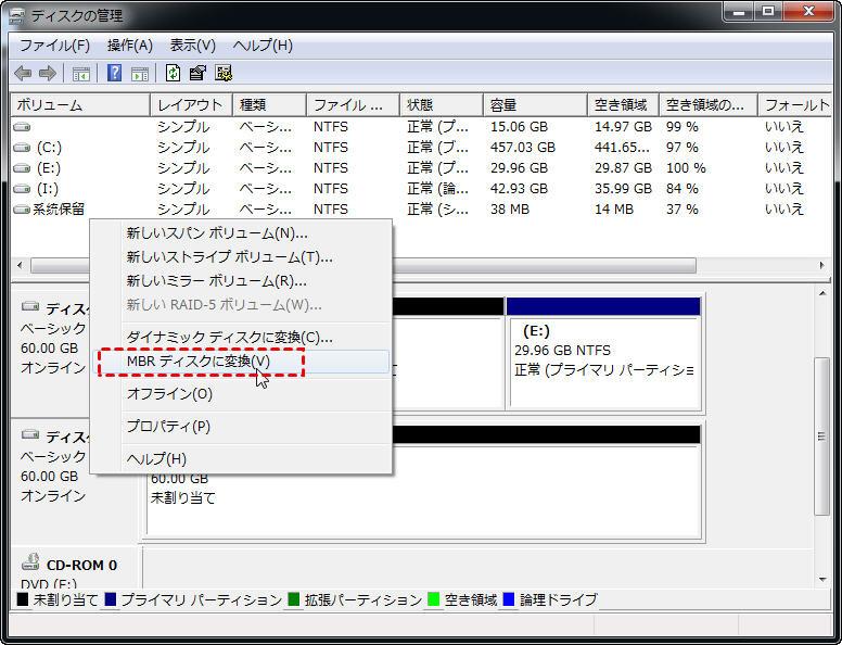 MBRディスクに変換