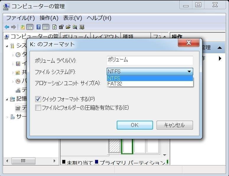 ファイルシステムを選択する