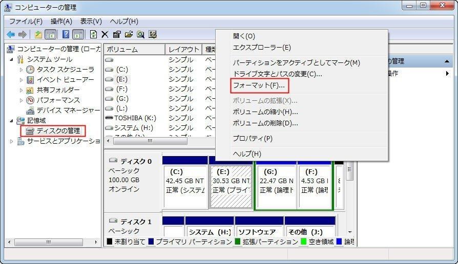ディスクの管理フォーマット
