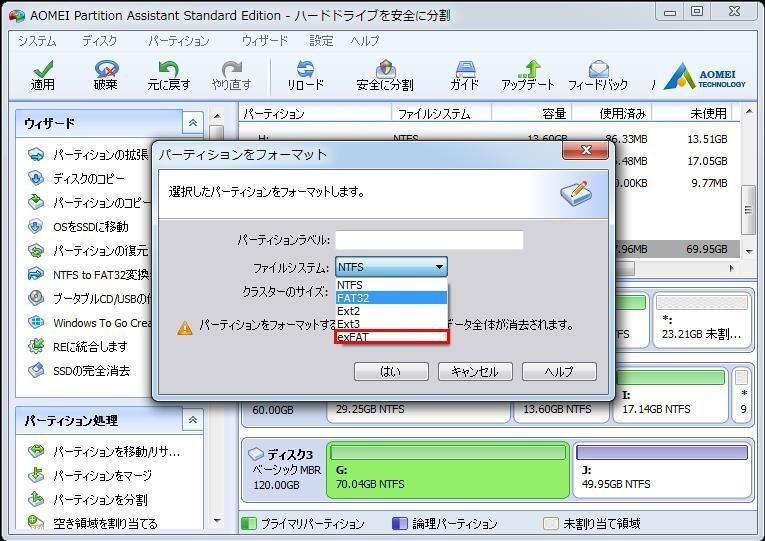 exFATファイルシステム