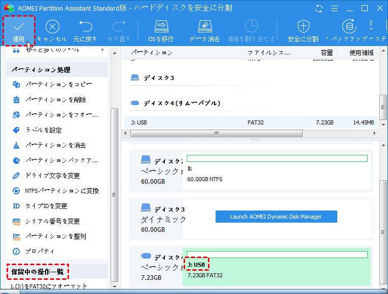 SanDisk USBメモリのフォーマットを実行