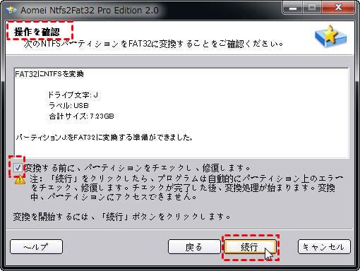 SanDisk USBをNTFSからFAT32に変換