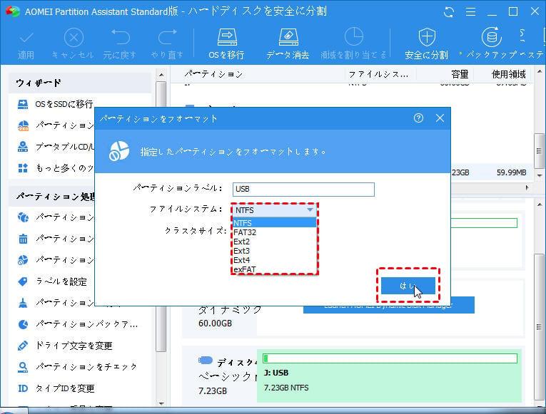 SanDisk USBに対応するファイルシステムを選択